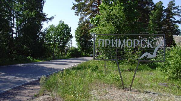 Стела при въезде в город Приморск Ленинградской области