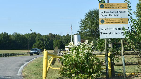 Въезд на территорию тюрьмы Марион в штате Иллинойс, где содержится Виктор Бут