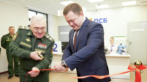 ПСБ банк открыл офис в здании Минобороны России