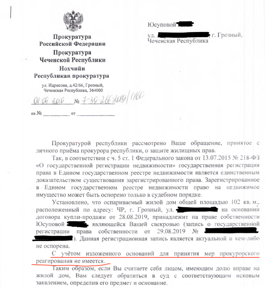 Отказ прокуратуры