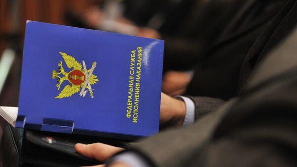 Папка с логотипом ФСИН РФ