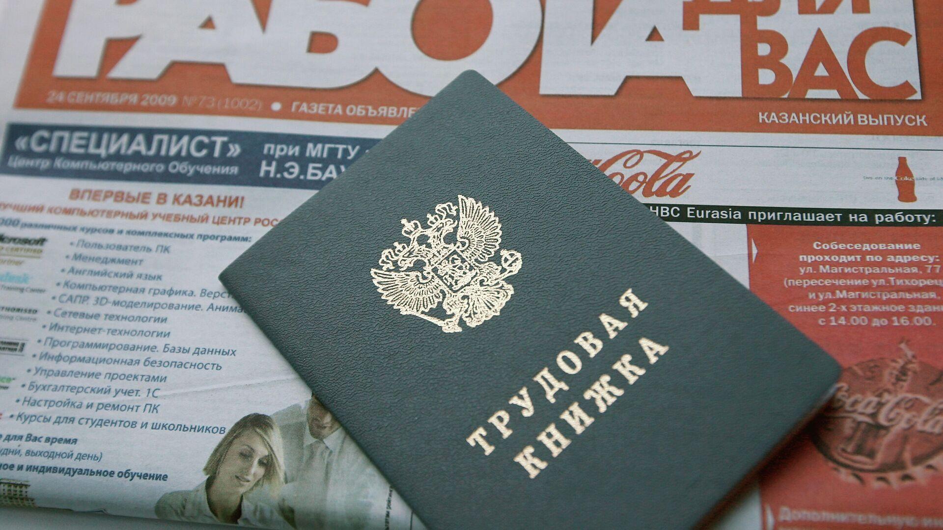 Эксперты оценили влияние второй волны COVID-19 на российский рынок труда