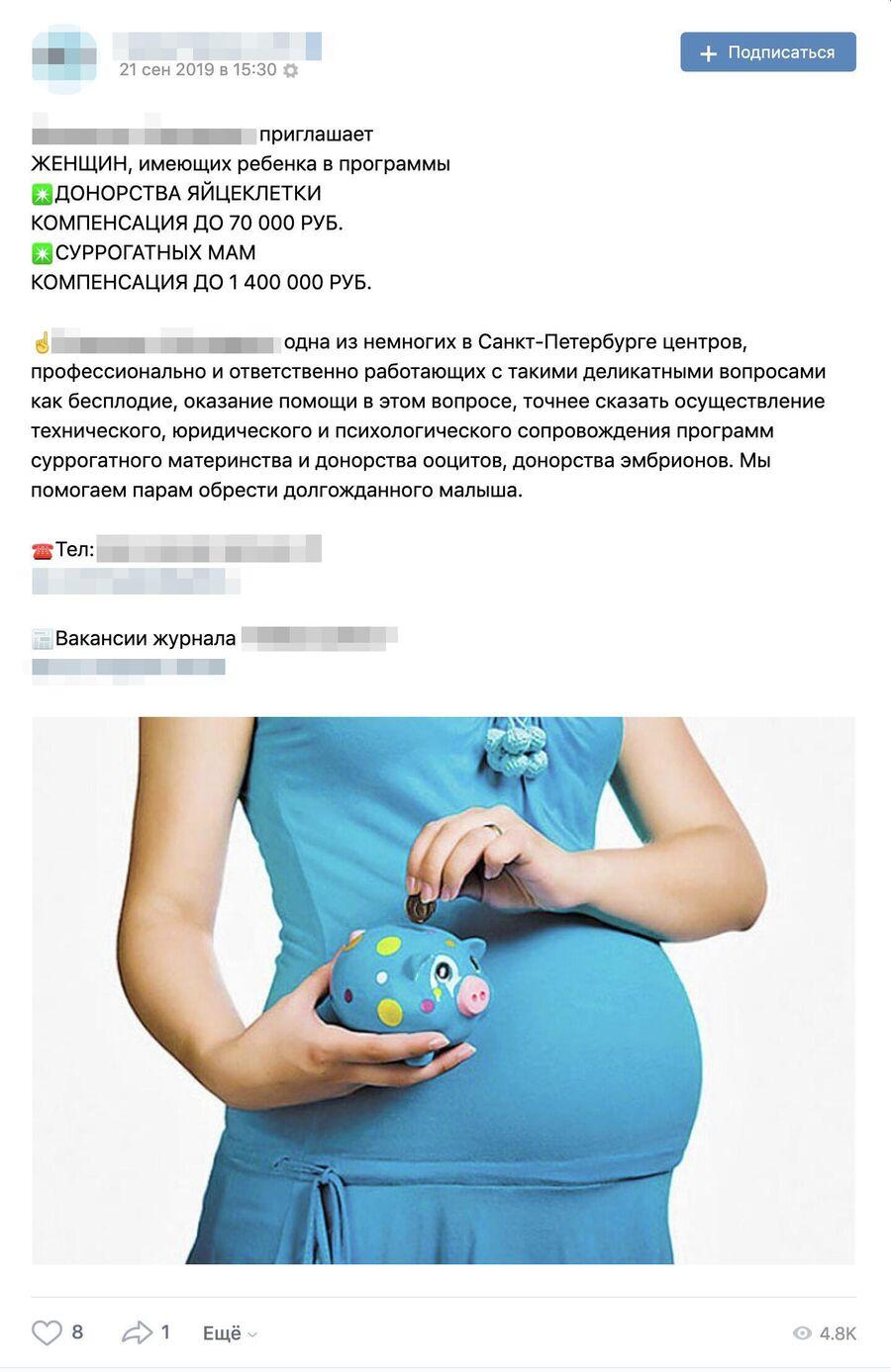 Вариант объявления о донорстве в соцсети