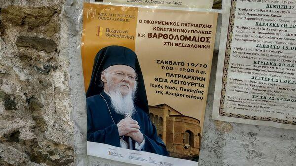 Объявление о службе патриарха Варфоломея в базилике Ахиропиитос в Салониках 19 октября 2019 года