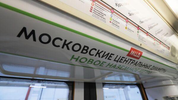 Оформление тематического поезда, посвященного МЦД