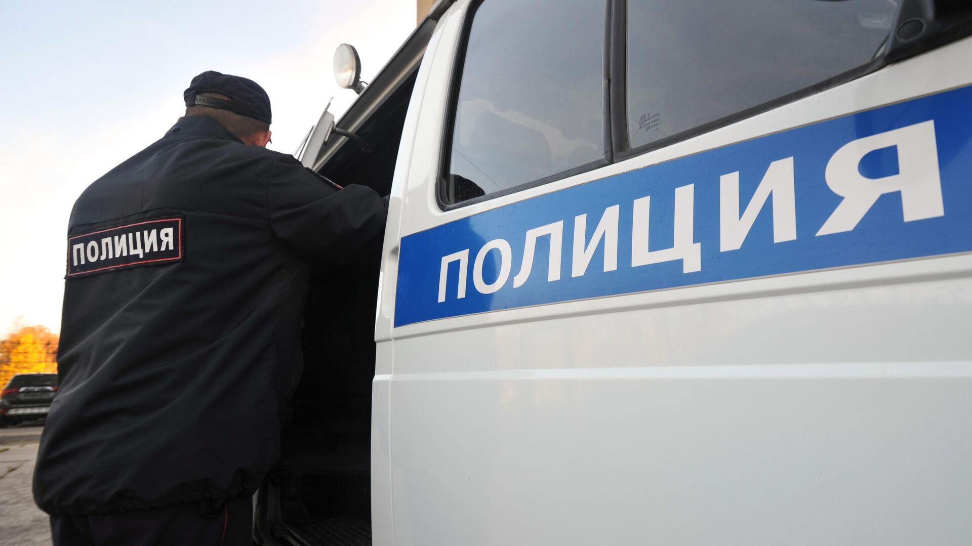 Сотрудник полиции - РИА Новости, 1920, 11.05.2020