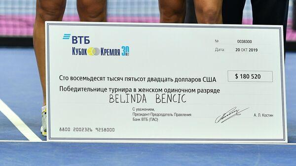 Теннис. ВТБ Кубок Кремля. Седьмой день