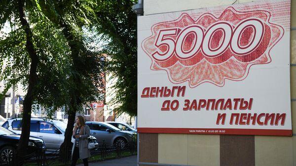 Реклама микрофинансовой организации в Абакане