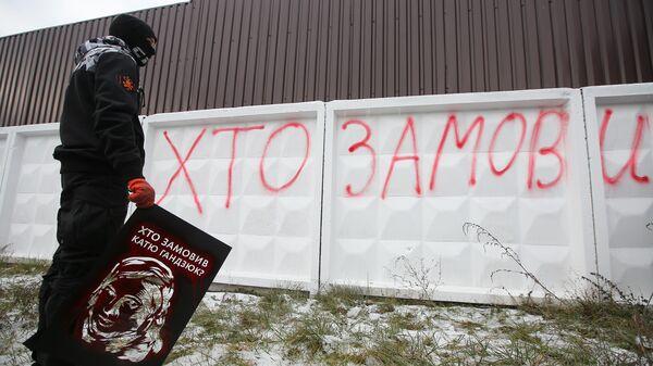 Акция на Украине после убийства Екатерины Гандзюк