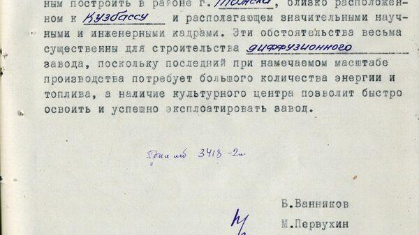 Записка Л. П. Берия по вопросу строительства заводов по получению плутония