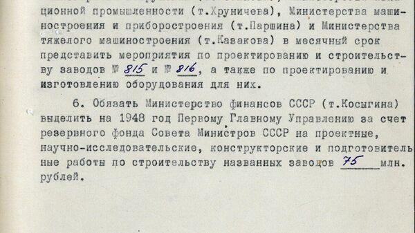 Проект постановления СМ СССР по вопросу строительства заводов по получению плутония