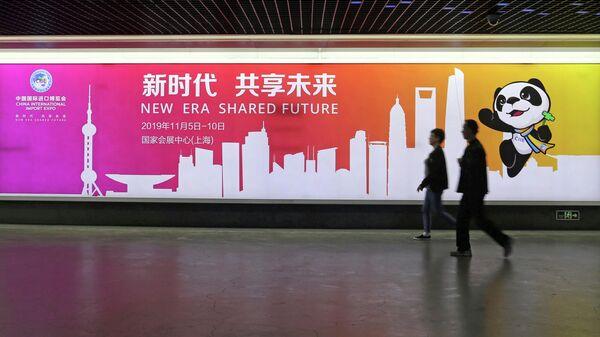 Баннер Второй китайской международной ярмарки импортных товаров в Шанхае