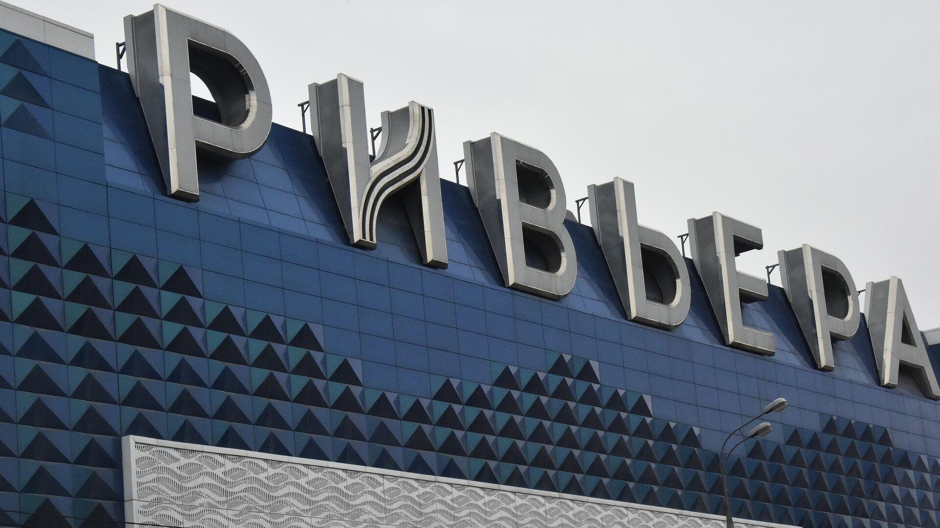 Вывеска торгового центра Ривьера - РИА Новости, 1920, 06.11.2019