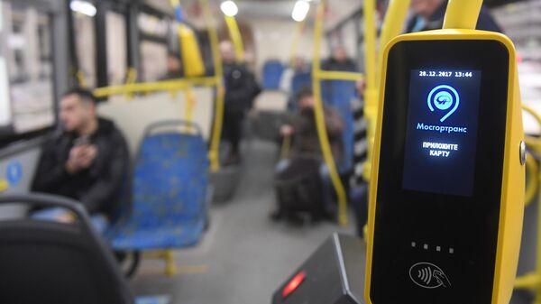 Валидатор для оплаты проезда в общественном транспорте