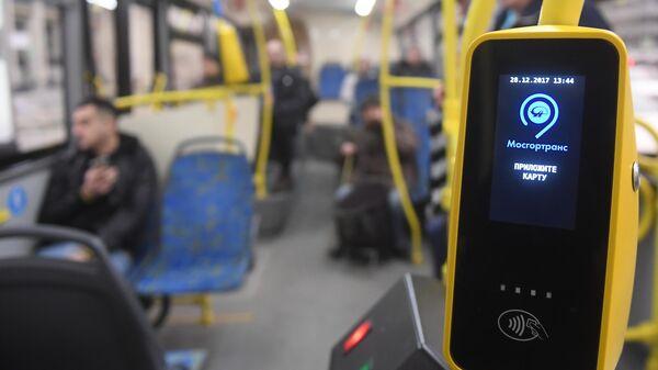 Валидатор для проверки проездных билетов общественного транспорта