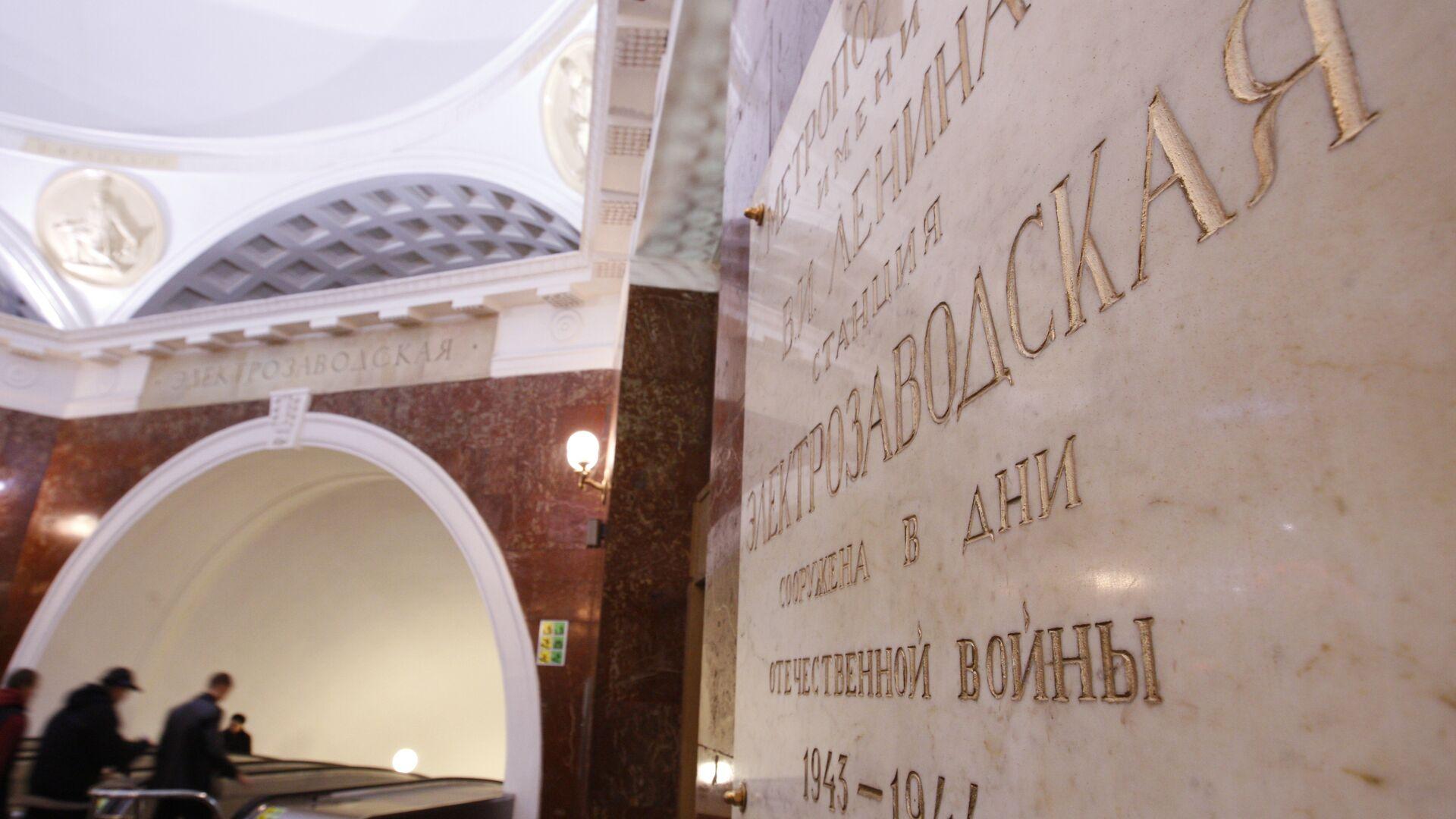Станция московского метро Электрозаводская  - РИА Новости, 1920, 10.12.2020