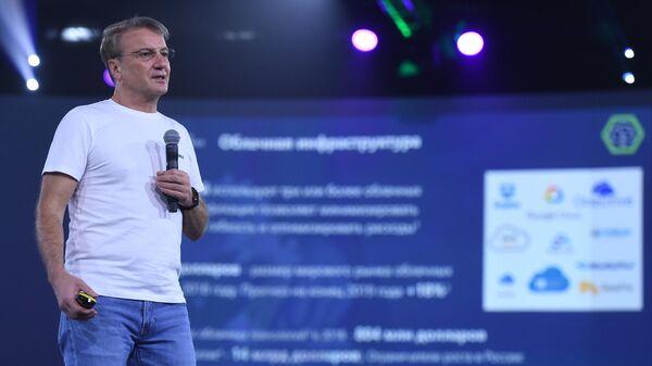 Президент, председатель правления ПАО Сбербанк России Герман Греф выступает на конференции по искусственному интеллекту AIJ Москва
