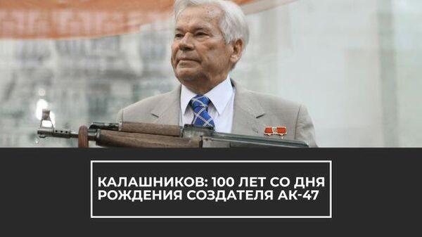 Калашников: 100 лет со дня рождения создателя АК-47