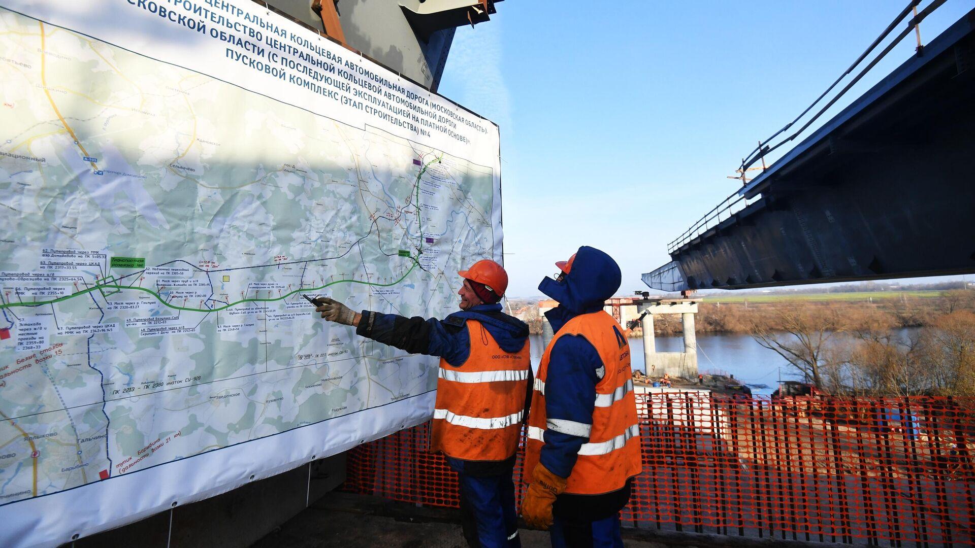 Рабочие осматривают план строительства четвертого пускового комплекса Центральной кольцевой автомобильной дороги в Москве - РИА Новости, 1920, 11.09.2020