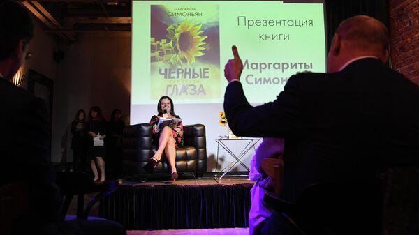 Главный редактор телеканала RT и МИА Россия сегодня Маргарита Симоньян на презентации своего сборника рассказов Черные глаза в Bolshevik Event Hall в Москве