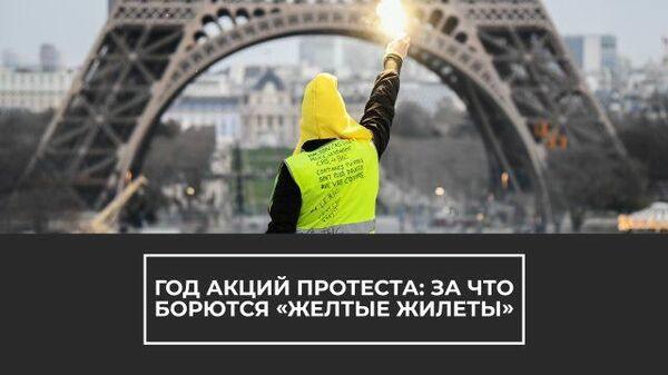 Гнев и ярость Франции: ровно год «желтые жилеты» выходят на акцию протестов
