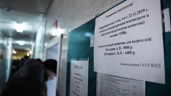 Информация о стоимости осмотра у нарколога и психиатра в Забайкальском краевом наркологическом диспансере