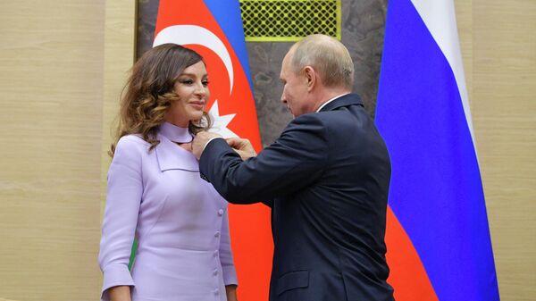 Президент РФ Владимир Путин и первый вице-президент Азербайджана Мехрибан Алиева во время встречи