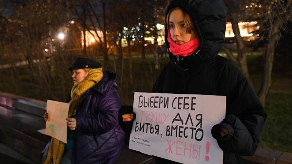 Пикет, приуроченный к Международному дню борьбы за ликвидацию насилия в отношении женщин, в Москве