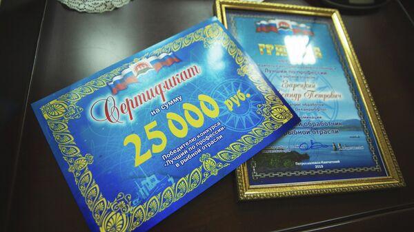 На Камчатке в десятый раз провели конкурс в рыбной отрасли