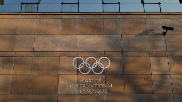 Штаб-квартира Международного олимпийского комитета (МОК)