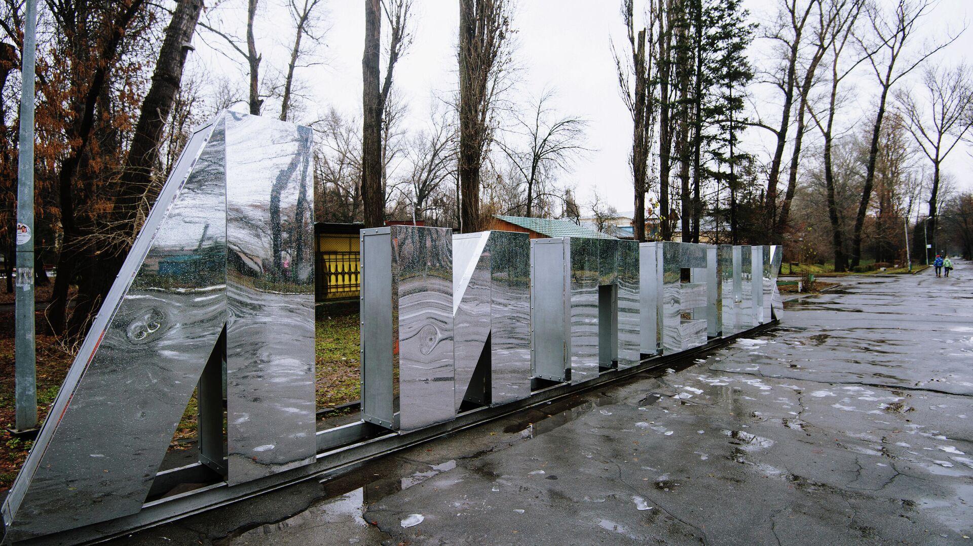 Название города в Нижнем парке в Липецке - РИА Новости, 1920, 27.01.2021
