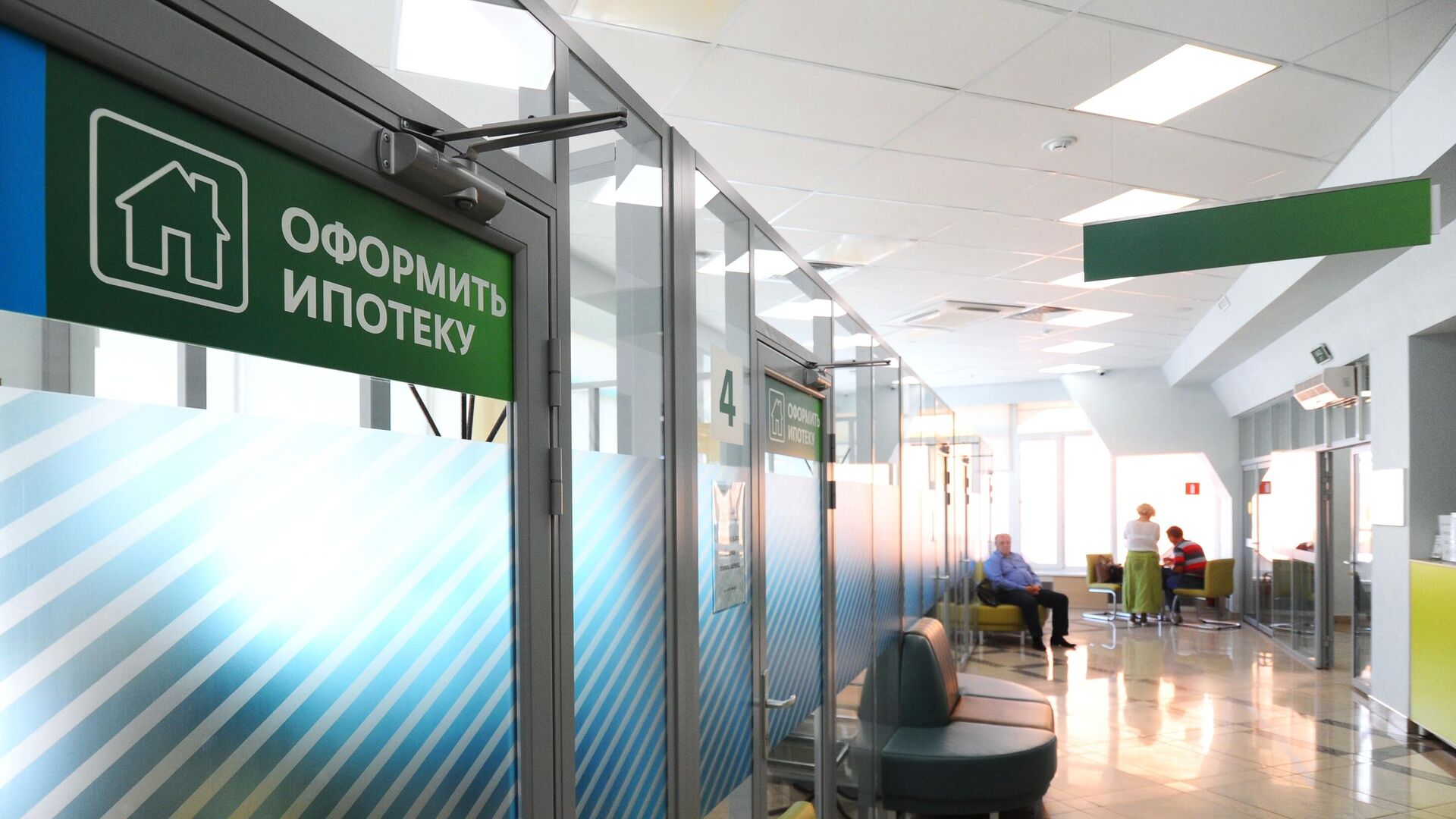 Центр ипотечного кредитования в отделении ПАО Сбербанк - РИА Новости, 1920, 15.02.2021