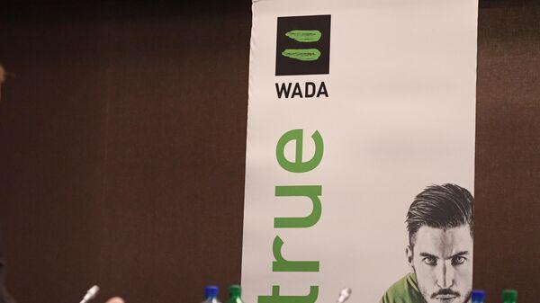Заседание Исполкома WADA