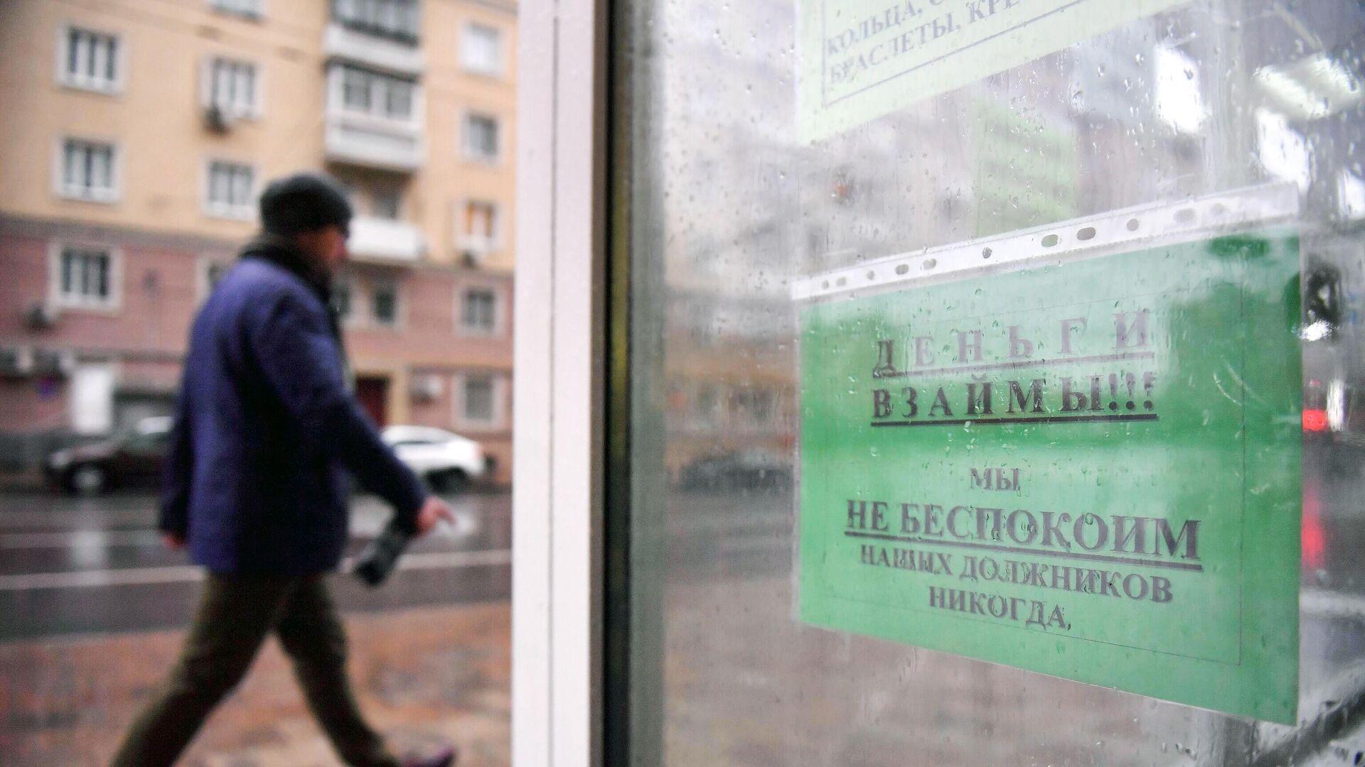 Вывеска о быстрых займах на улице Москвы - РИА Новости, 1920, 07.02.2021