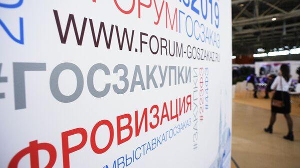 Всероссийский форум-выставка Госзаказ