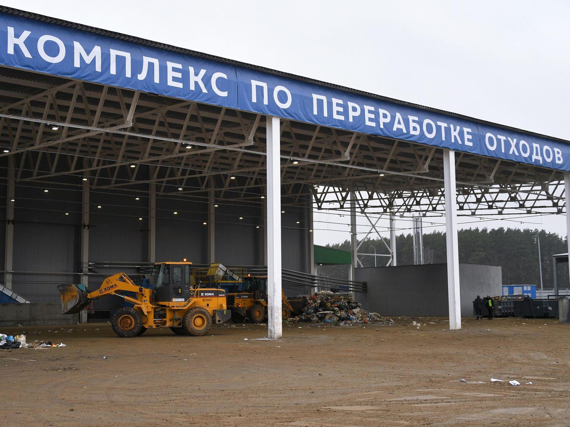 Предприятие по переработке отходов в Подмосковье  - РИА Новости, 1920, 09.10.2020