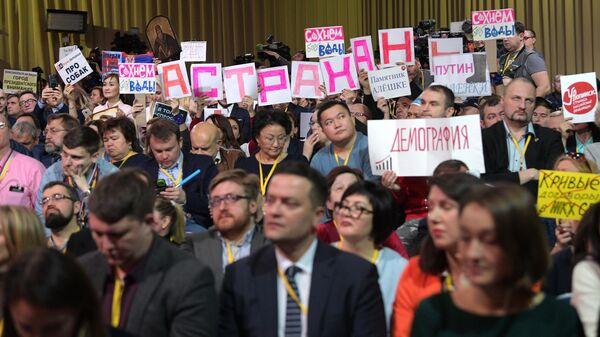 Журналисты на ежегодной большой пресс-конференции президента РФ Владимира Путина в Центре международной торговли на Красной Пресне