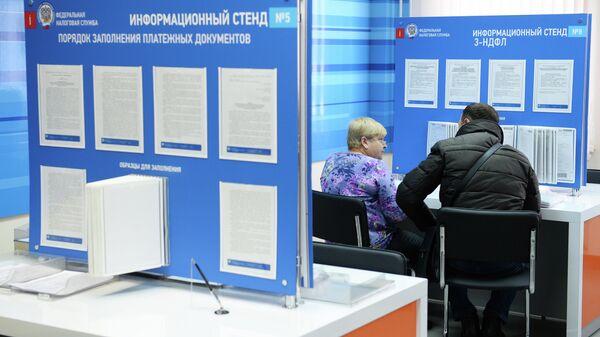 Посетители в инспекции Федеральной налоговой службы РФ