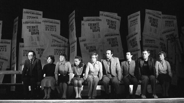 Сцена из спектакля Спешите делать добро по одноименной пьесе Михаила Рощина