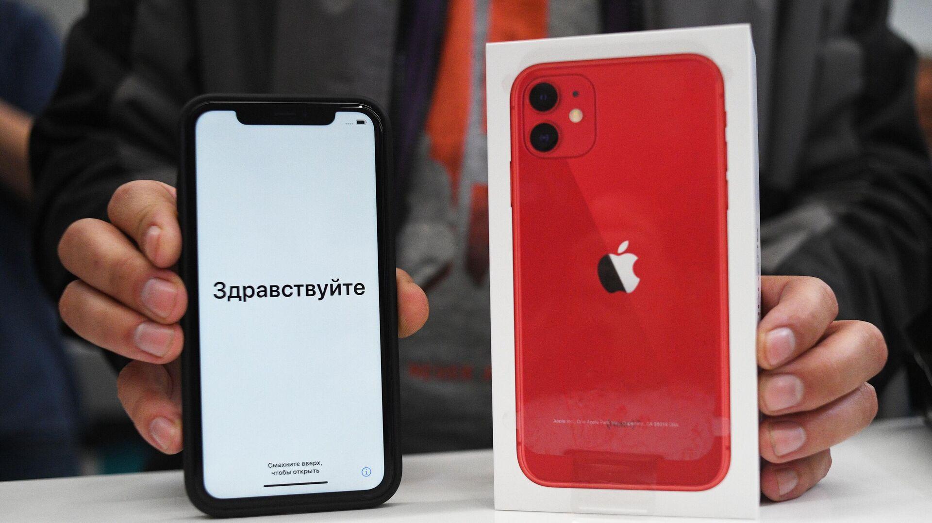 Новый смартфон компании Apple в руках покупателя в магазине re:Store в Москве - РИА Новости, 1920, 07.10.2020