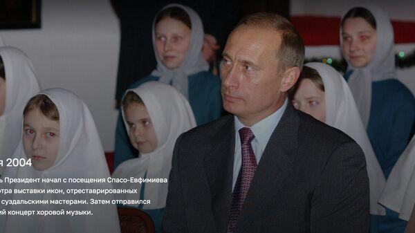 Фотография Владимира Путина в Спасо-Евфимиевом монастыре в Суздале, опубликованная на сайте 20.kremlin.ru