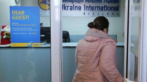 Вход в центральный офис авиакомпании Международные авиалинии Украины в Киеве