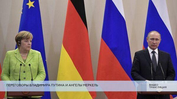 LIVE: Переговоры Владимира Путина и Ангелы Меркель