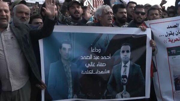 Аль-Басра скорбит о великой утрате: В Ираке убили журналистов