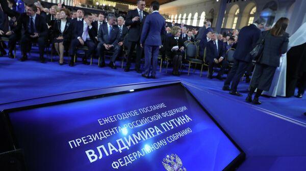 Перед началом ежегодного послания президента РФ Владимира Путина Федеральному Собранию