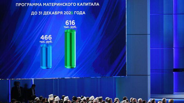 Демонстрация инфографики по программе материнского капитала во время выступления президента РФ Владимира Путина с ежегодным посланием Федеральному Собранию