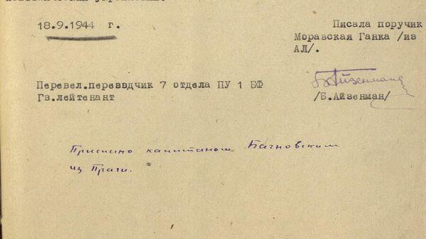 Донесение от 18 сентября 1944 года, подписанное офицером Армии Людовой – поручиком Г.Моравской