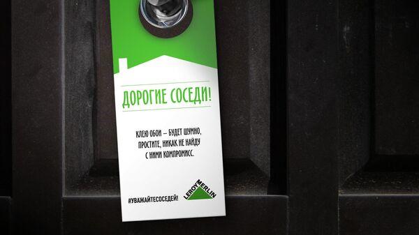 Этикетка ремонта на дверную ручку, оповещающая соседей о ремонтных работах