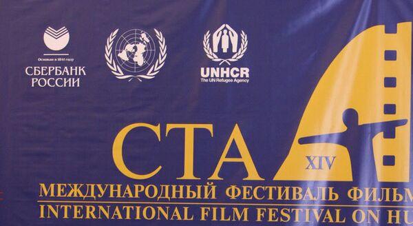 Международный кинофестиваль Сталкер