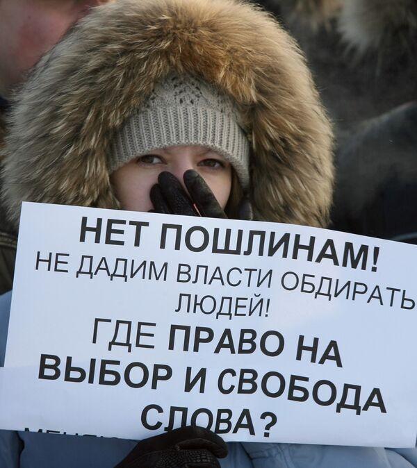 В Москве пройдет акция против повышения пошлин на ввоз машин